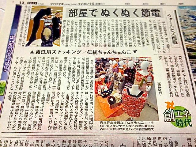 「なぎそねこ」東急ハンズ名駅高島屋店で発売。