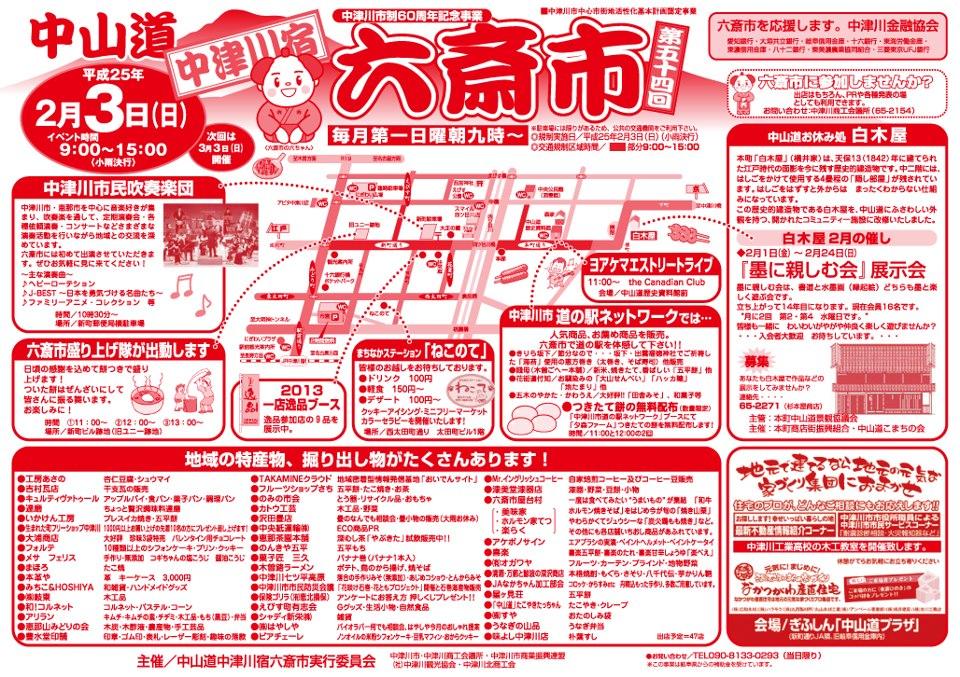 明日(2/3)は第54回「六斎市」 border=