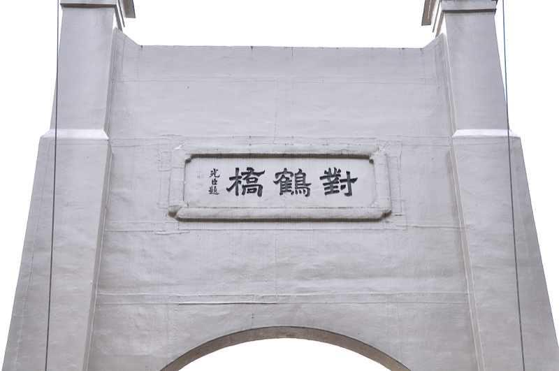 電力王「福沢桃介」が架けた吊り橋 1919年 border=