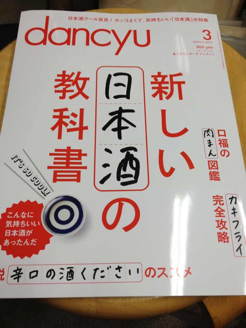 こんな本が来た「日本酒の教科書」