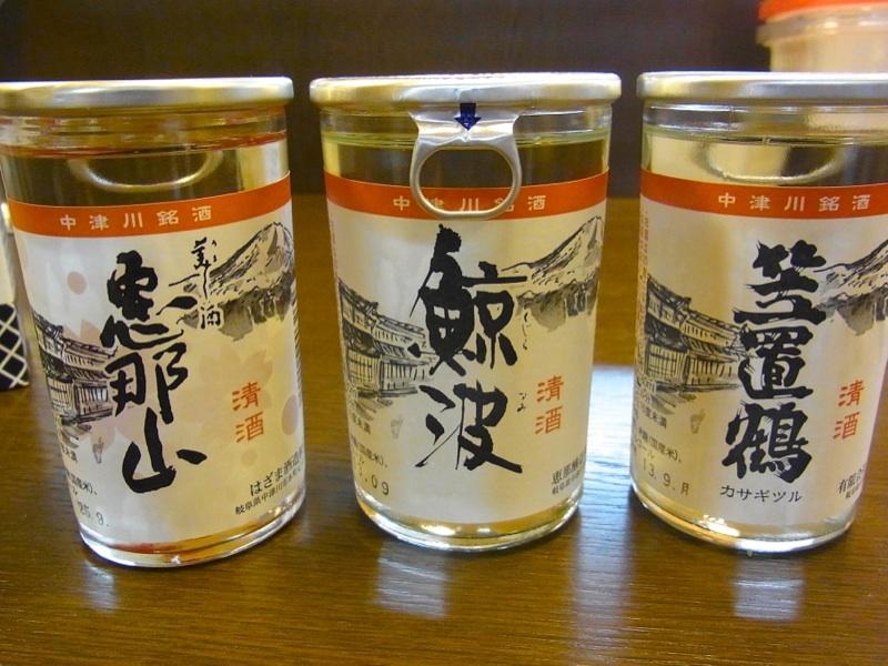 中津川の地酒三蔵セット 995円 border=
