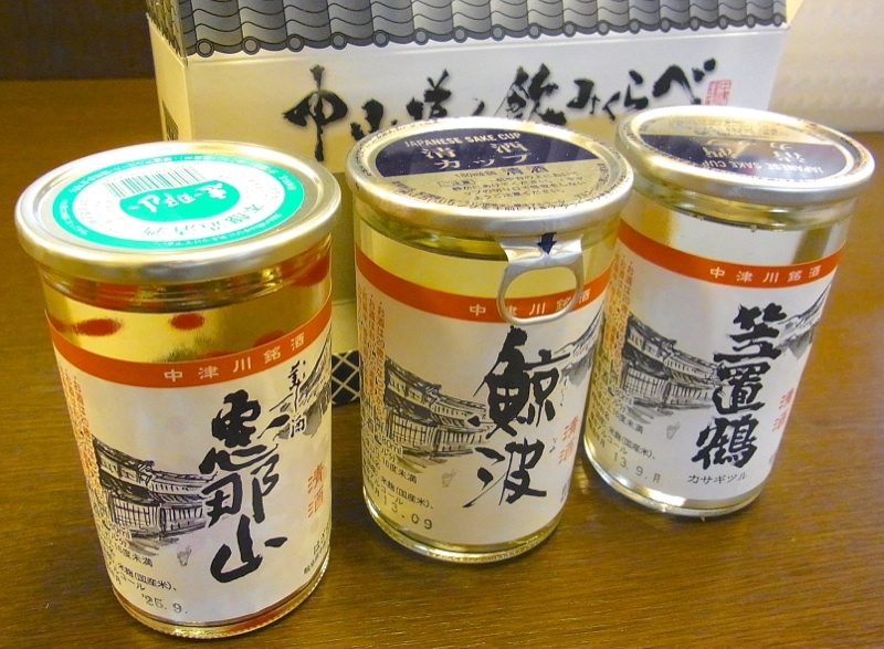 中津川の地酒三蔵セット 995円