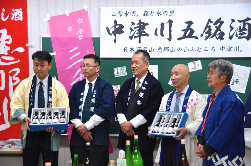 「中津川五銘酒」発表会。