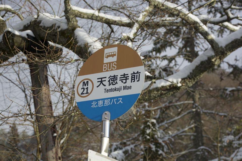 天徳寺の雪地蔵