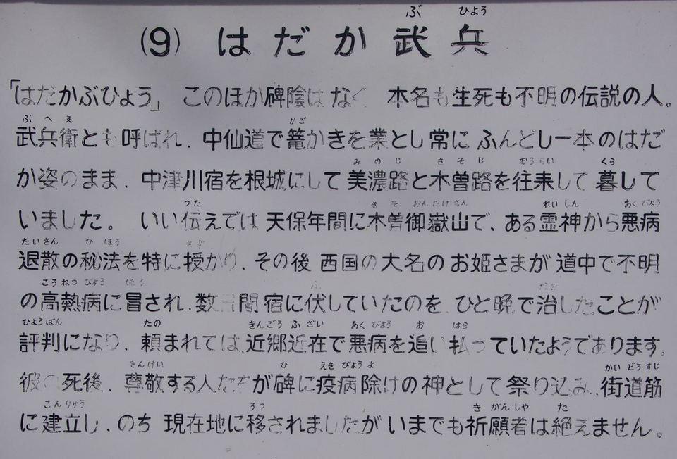 知ってました?まんが日本昔ばなし、中津川の「はだか部兵」