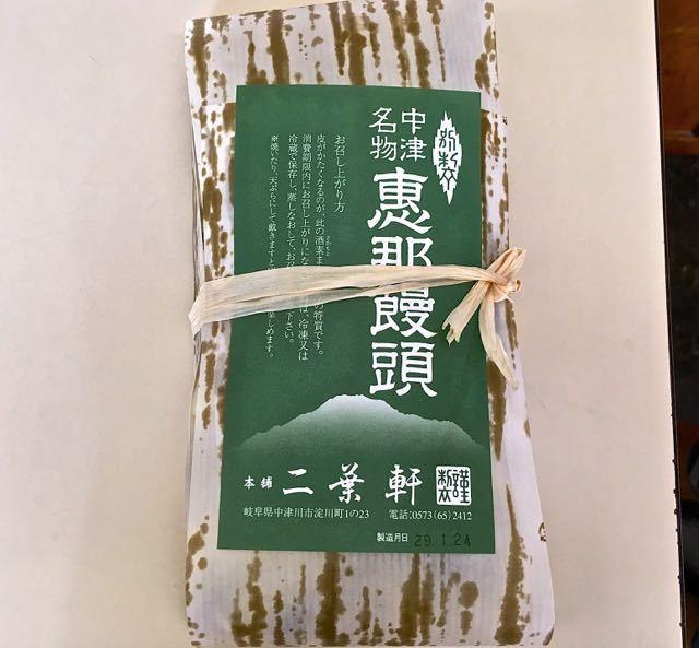 中津川人なら誰でも知っている「恵那饅頭」。