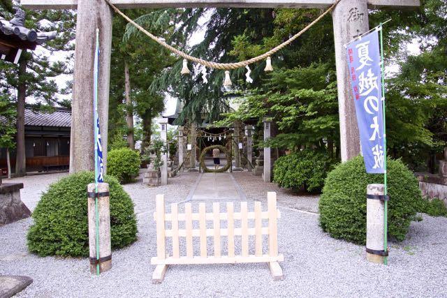 中津川西宮神社「茅の輪くぐり」 border=