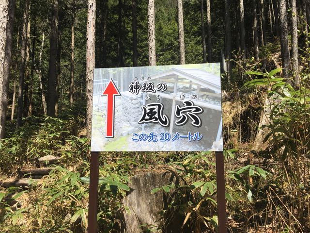 神坂の風穴。 border=