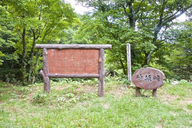 東山道最大の難所「神坂峠」 border=