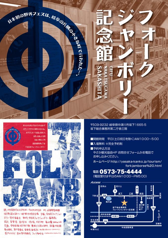 中津川フォークジャンボリー記念館が開館しました。
