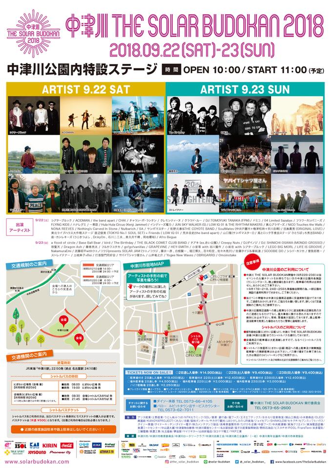 いよいよ来週 9/22.23 「中津川 THE SOLAR BUDOKAN 2018 」 border=