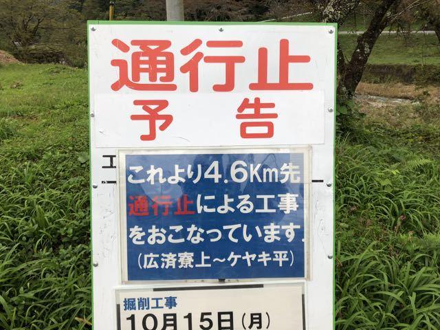 富士見台林道通行止め予告、けやき平〜広済寮の間。 border=