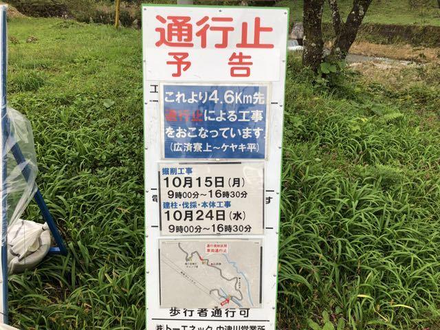 富士見台林道通行止め予告、けやき平〜広済寮の間。
