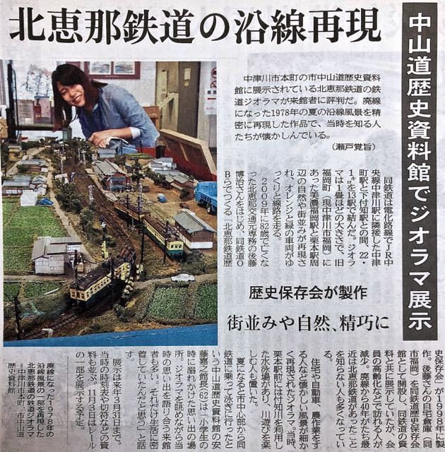 中津川市中山道歴史資料館で「北恵那鉄道の沿線再現」 border=