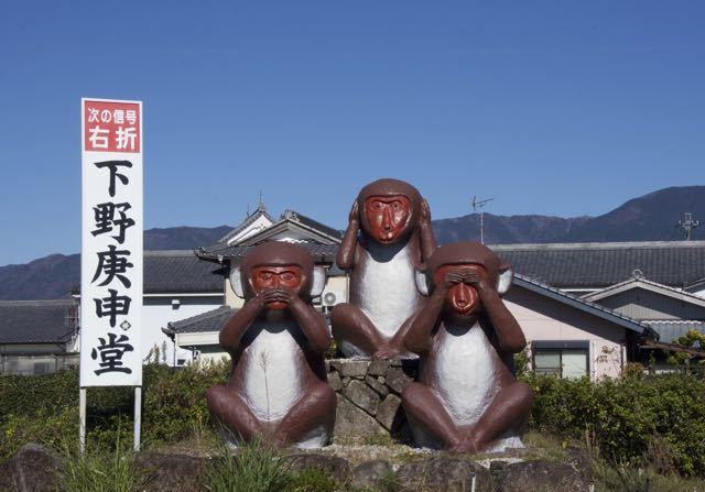ピカピカの大三猿。 border=