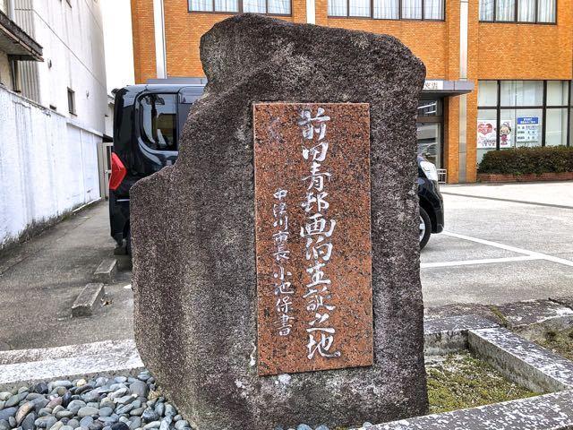 日本画の巨匠、中津川市名誉市民 前田青邨画伯 生誕地の碑 border=