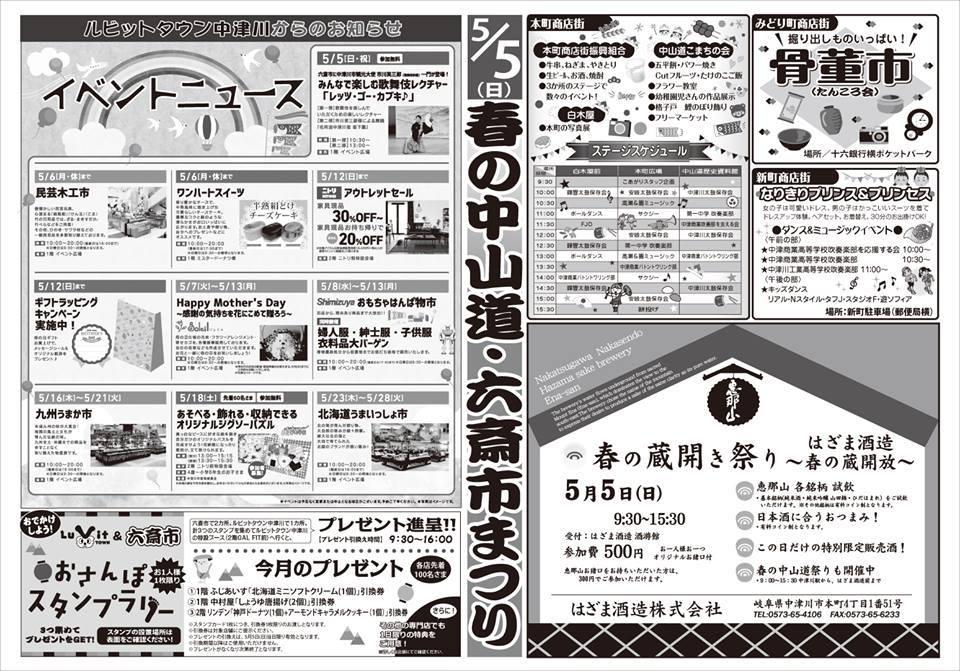春の中山道中津川宿六斎市まつり 令和元年5月5日 9時~