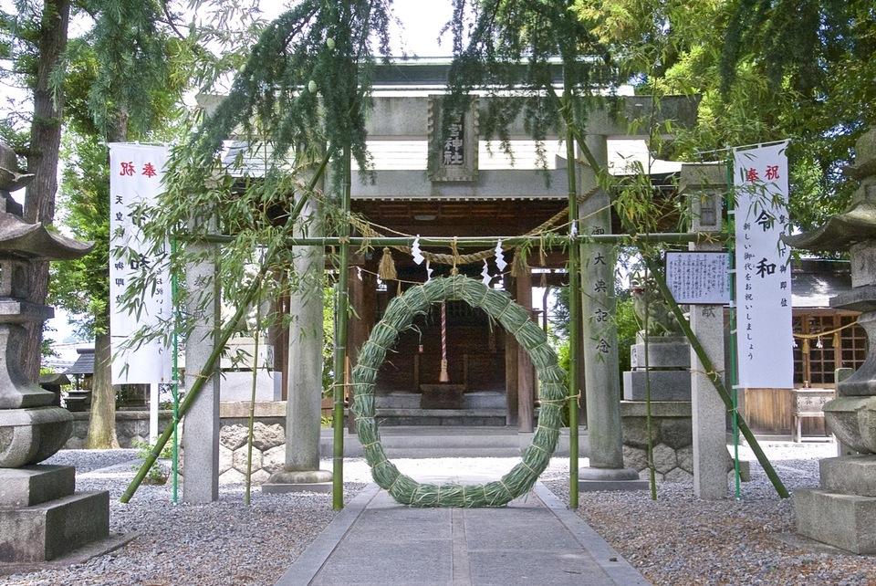 中津川西宮神社 夏越の大祓「茅の輪くぐり」 border=