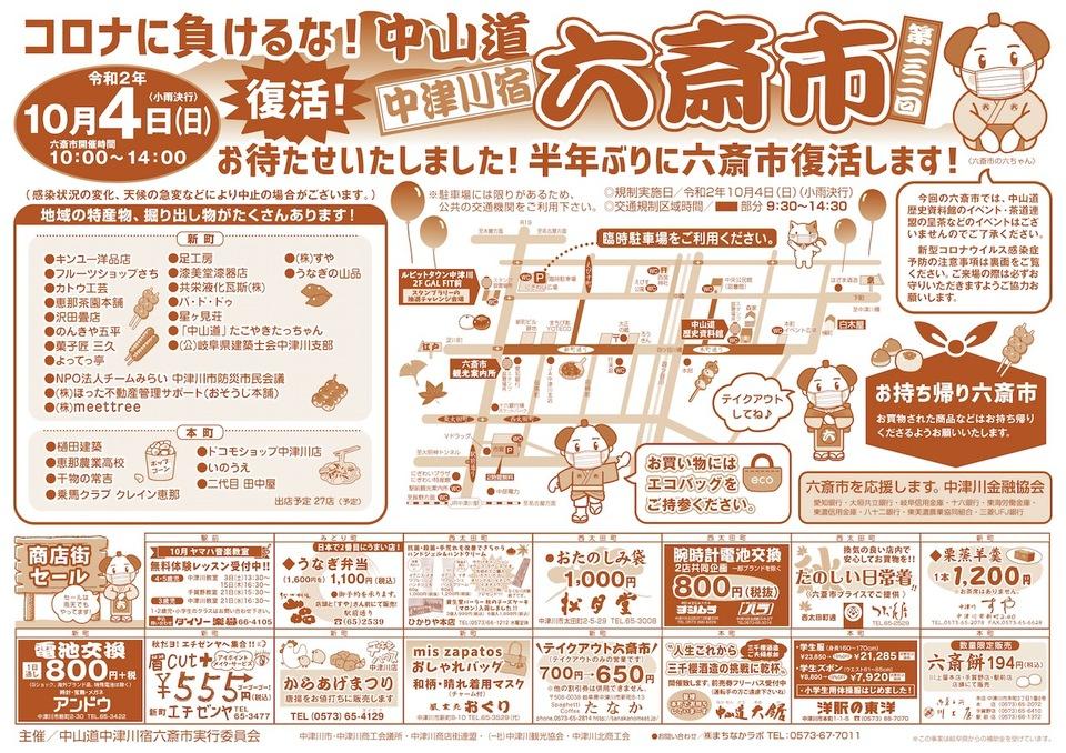 10/4(日)は第132回中山道中津川宿六斎市、半年ぶりです。お待たせ致しました‼︎ border=