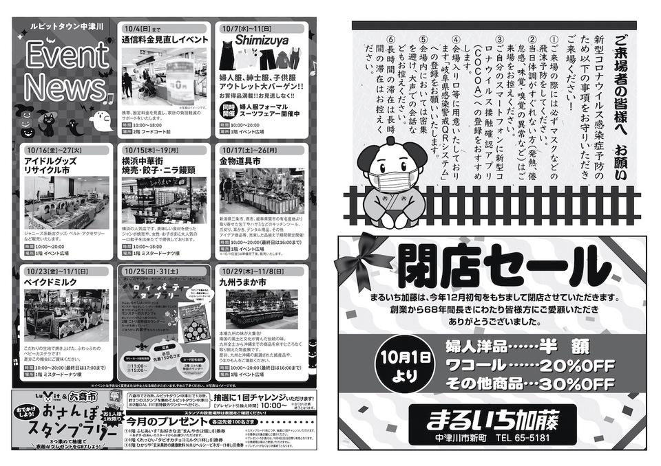 10/4(日)は第132回中山道中津川宿六斎市、半年ぶりです。お待たせ致しました‼︎