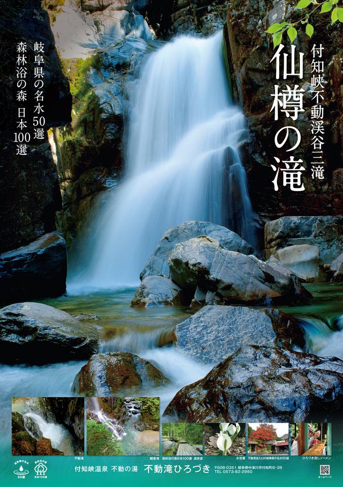 付知峡不動三滝、不動滝、仙樽の滝、観音滝のポスター出来ました