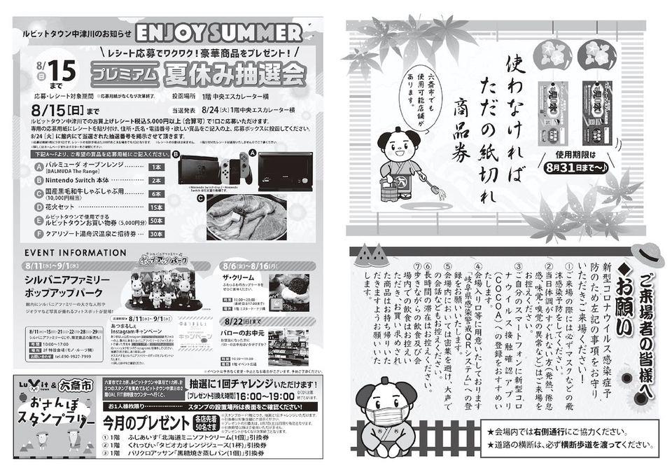 8月7日(土)夕涼み風鈴六斎市開催、中津川新町通り商店街。