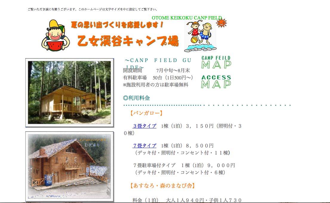 乙女渓谷キャンプ場