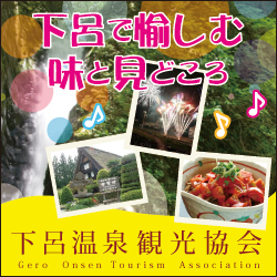 下呂温泉観光協会