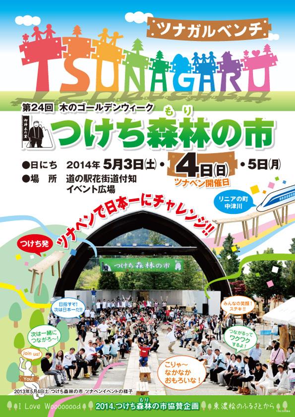 【ツナガルベンチ】今年の「つけち森林(もり)の市」で、いっしょに日本一を目指しましょう! border=