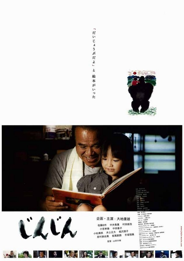 【映画 じんじん】「中津川市民読書基本条例」制定記念 上映会 border=