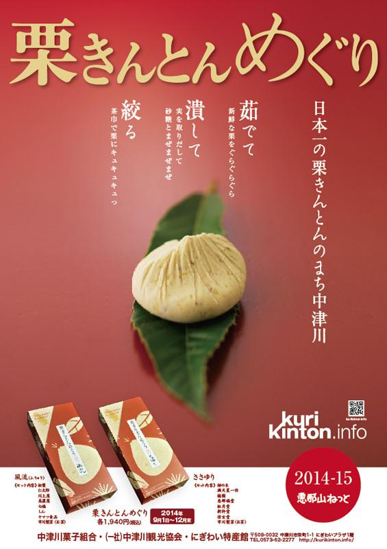 日本一の栗きんとんのまち 中津川。 栗きんとんの季節が間もなくやってきます。 border=