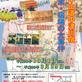 【中津川市中山道歴史資料館】中山道中津川宿って、実はすごい宿場だった...ということが実感できる 企画展 3月29日(木)まで。お見逃しなく