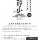 【はざま酒造】「招福 正月の酒」年末2日間だけの特別店頭販売のお知らせ