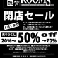 【家具雑貨 ROOMS】完全閉店 売り尽くしセール最大70%OFF