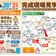 〜4月20日・21日 中津川市茄子川にて〜 高木建設 完成現場見学会開催!