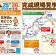 〜5月25日・26日 中津川市落合にて〜 高木建設 完成現場見学会開催!