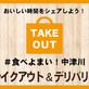 #食べよまい!中津川 テイクアウト&デリバリー