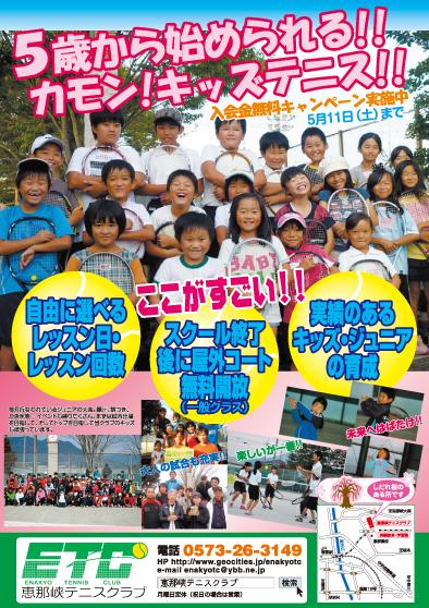恵那峡テニスクラブ キャンペーン実施中!!! border=