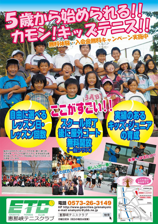 恵那峡テニスクラブキャンペーン実施中!!! border=