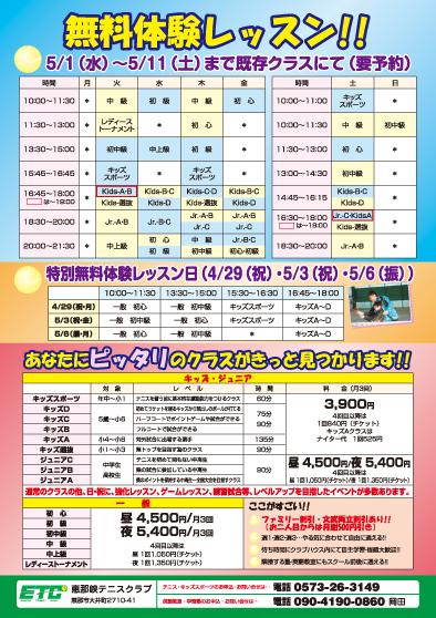 恵那峡テニスクラブ キャンペーン実施中!!!