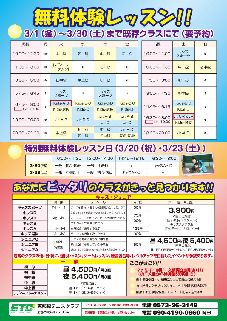 恵那峡テニスクラブキャンペーン実施中!!!