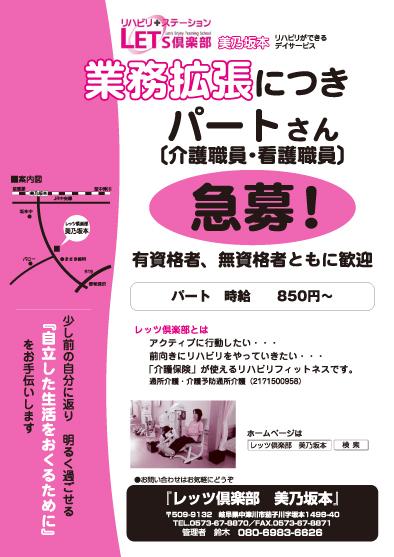レッツ倶楽部 美乃坂本 パートさん募集!!!