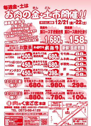 肉のくまざき お肉の金・土市(きんどんいち)開催!!