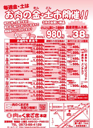 肉のくまざき お肉の金・土市(きんどんいち)開催!!!
