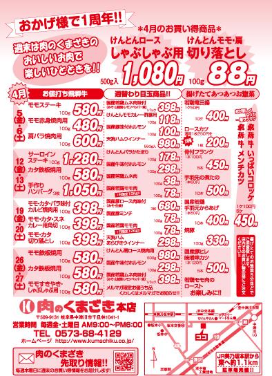 おかげ様で1周年!!! 肉のくまざき セール開催中!