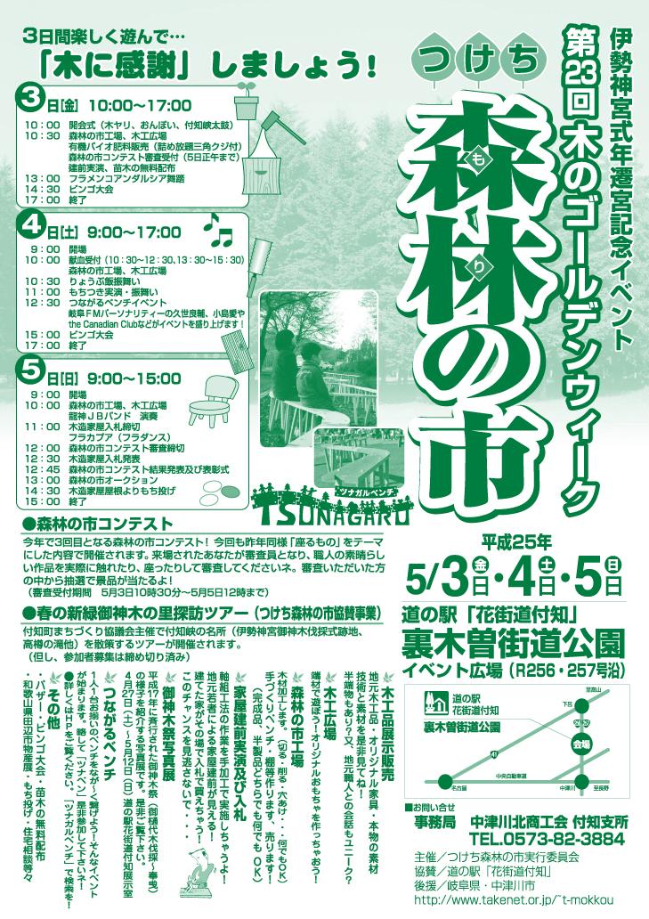 伊勢神宮式年遷宮記念イベント 第23回つけち森林の市