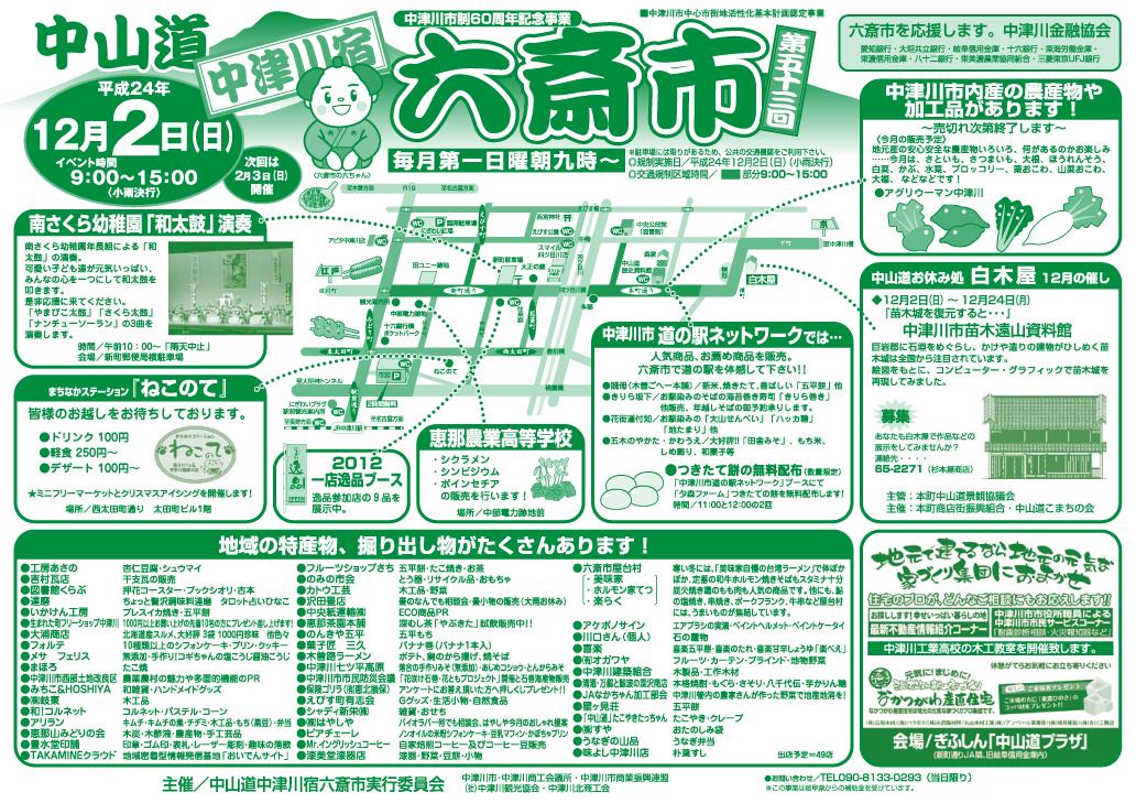 ◆第53回 六斎市 border=