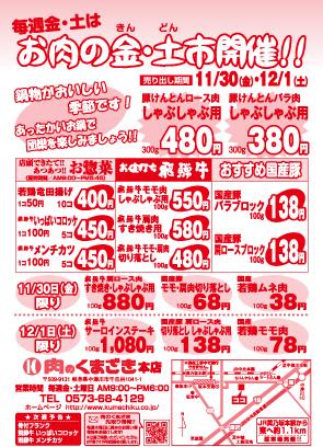 肉のくまざき本店 お肉の金・土市(きんどんいち)開催!! border=