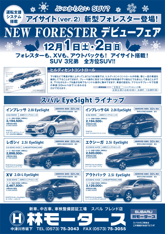 NEW FORESTER デビューフェア/林モータース border=