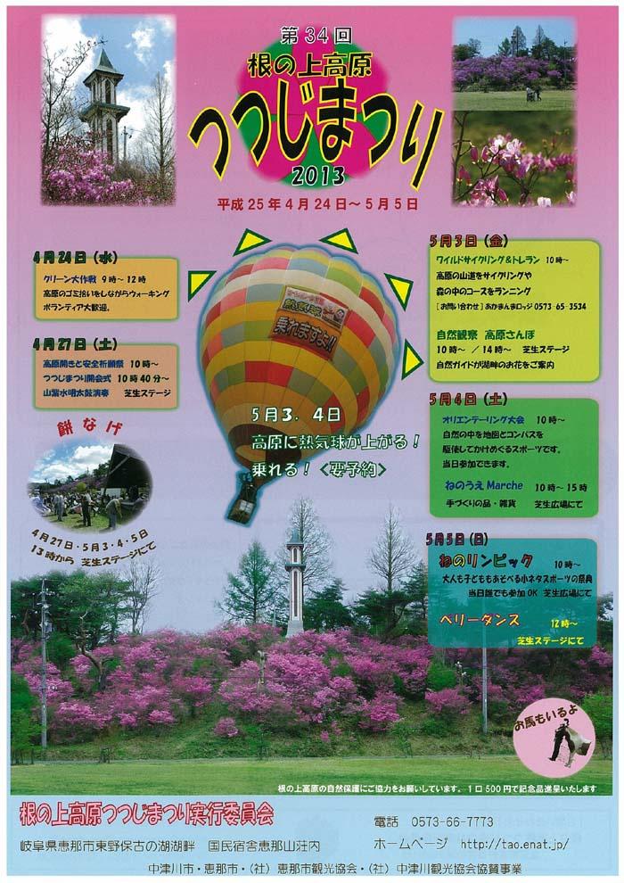 【根の上高原】咲き乱れるツツジと野山の花たち。GWは根の上高原へ行きましょ border=